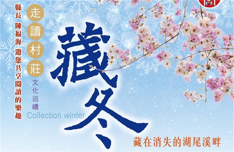 文化巡禮-藏冬.藏在消失的湖尾湖畔(下午場)