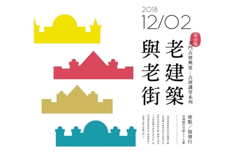 私有老建築保存再生計畫講座: 陳倩慧、林澤昇、鍾佩林「走向宜居宜遊的魅力小鎮-大溪居民參與共學行動的經驗分享&舊老屋,新實驗」