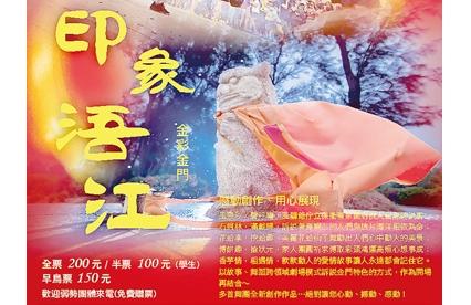 金門浯江舞蹈團-「金彩金門-印象浯江」
