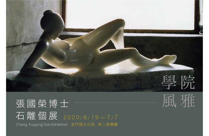 張國榮石雕個展