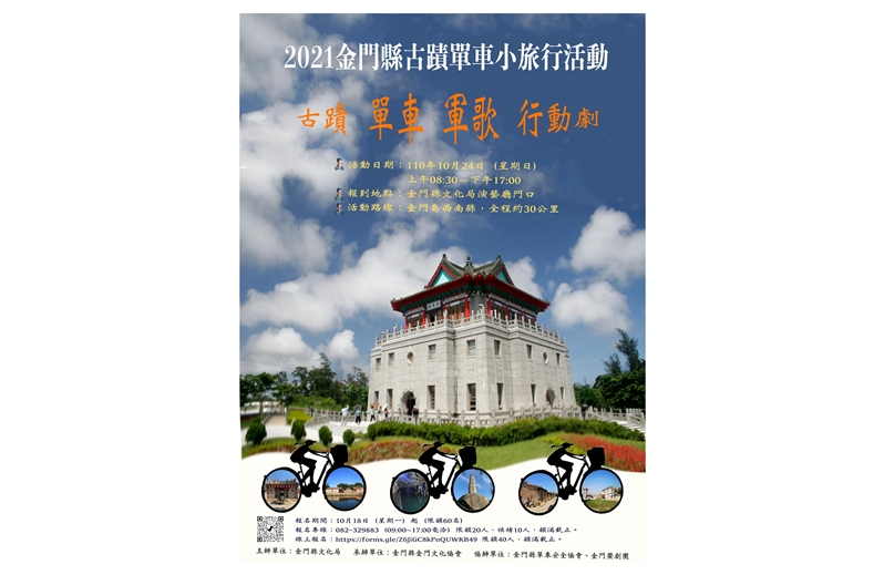 『2021金門縣古蹟單車小旅行活動』,自10月18日(星期一)上午9點起開始報名