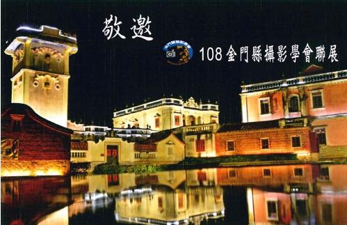 108金門縣攝影學會聯展