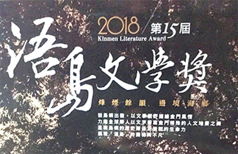 107年第15屆浯島文學獎頒獎典禮