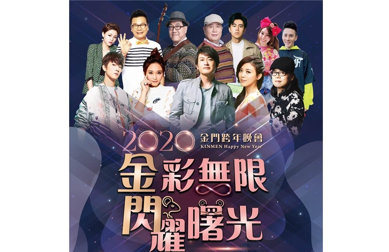 #2020金門跨年晚會 #金彩無限閃耀曙光🐭