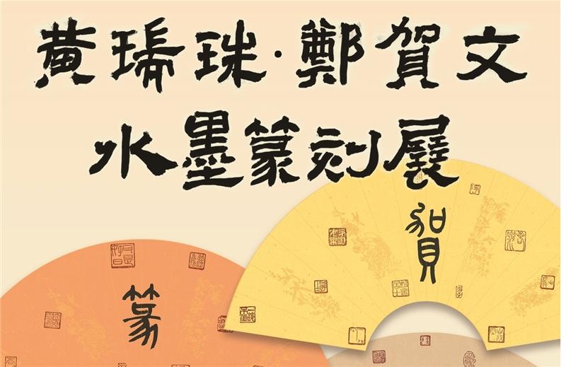 風定蓮池自在香-黃瑞珠.鄭賀文水墨篆刻展