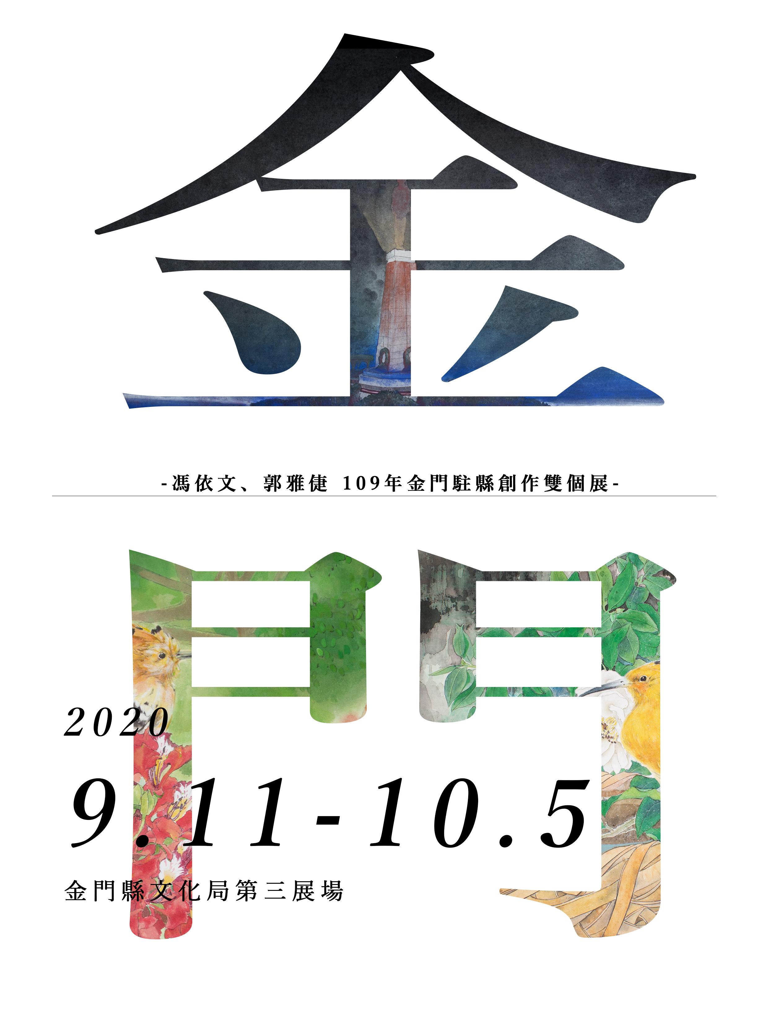 馮依文、郭雅倢金門駐縣創作雙個展