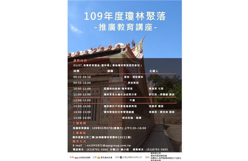 109年度瓊林聚落-推廣教育講座