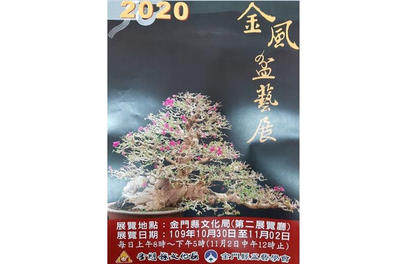 2020金風盆藝展