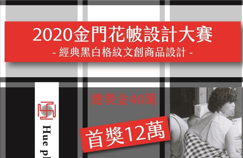 2020金門花帔設計大賽-經典黑白格紋文創商品設計大賽