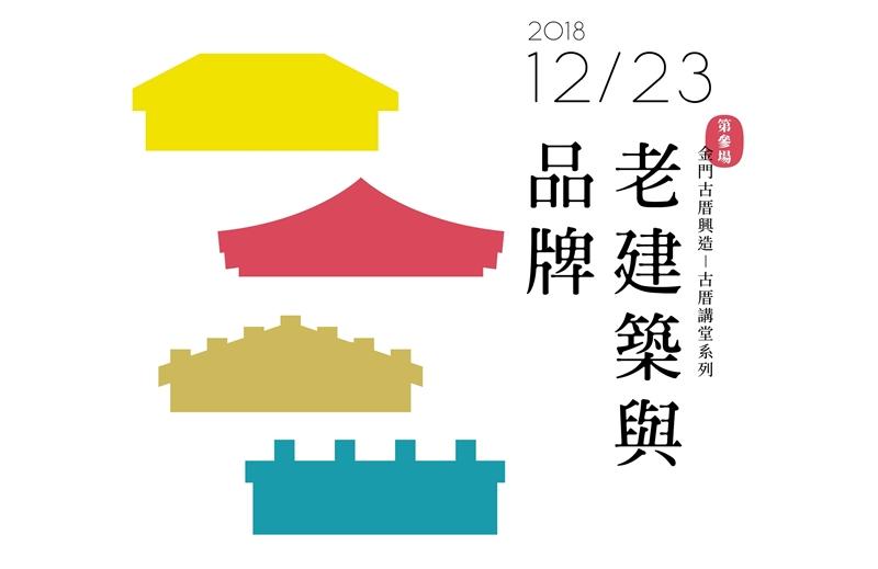 私有老建築保存再生計畫講座: 楊奭凡「老建築與品牌形象」