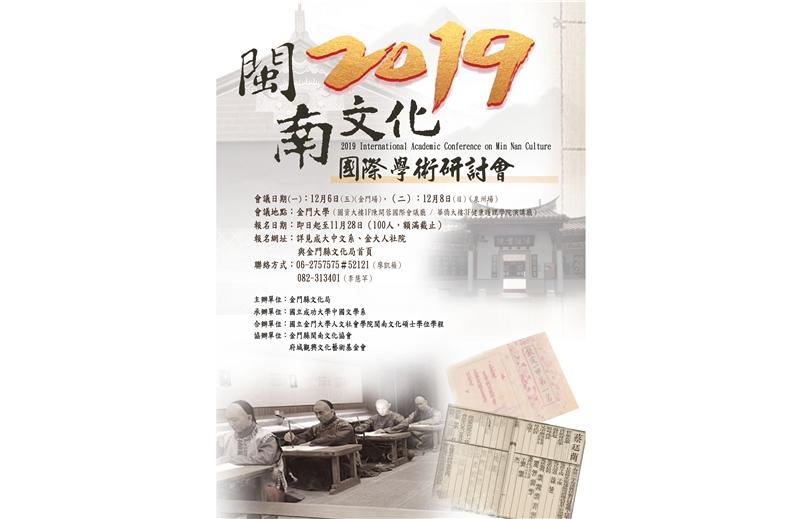 2019閩南文化國際學術研討會(金門場)