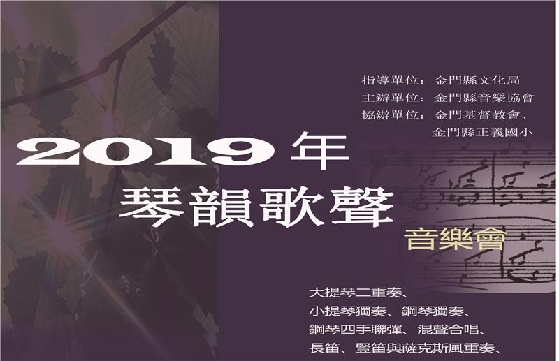 2019琴韻歌聲音樂會