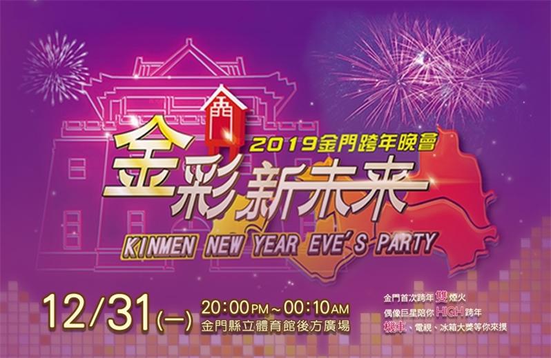 2019金門跨年晚會「金彩新未來」