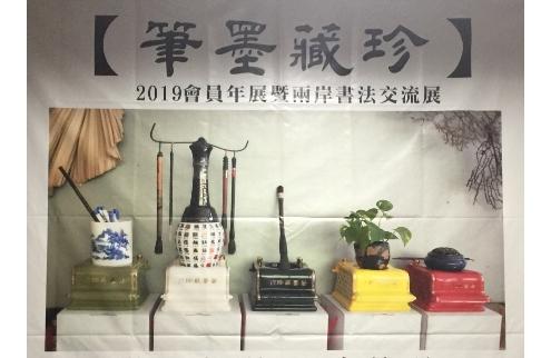 筆墨藏珍2019會員年展暨兩岸書法交流展