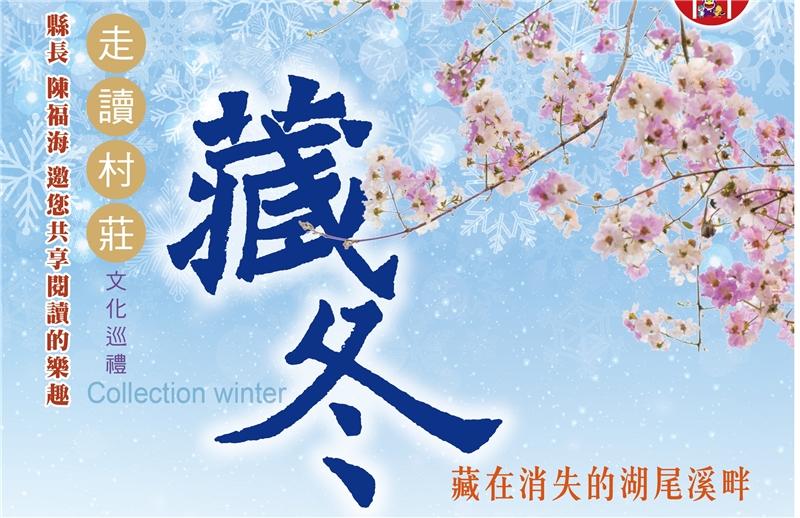 文化巡禮-藏冬.藏在消失的湖尾湖畔(上午場)