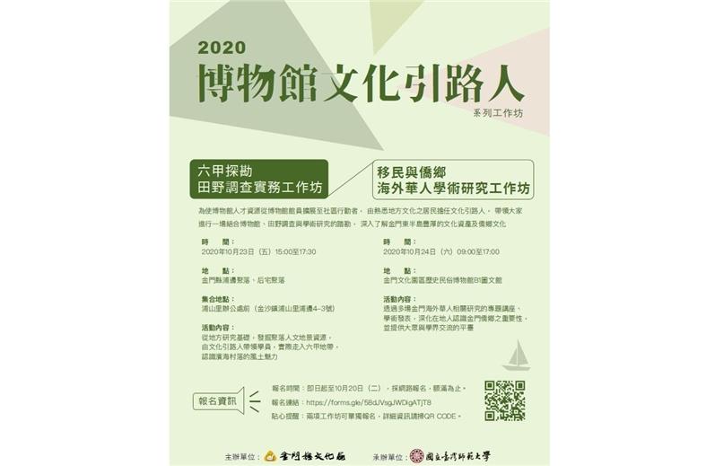 2020博物館文化引路人系列工作坊
