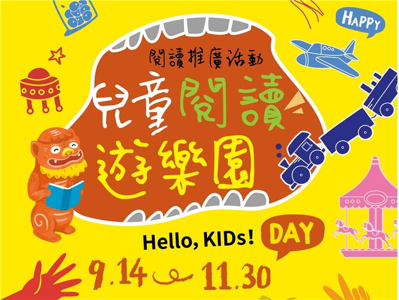 閱讀推廣活動-兒童閱讀遊樂園