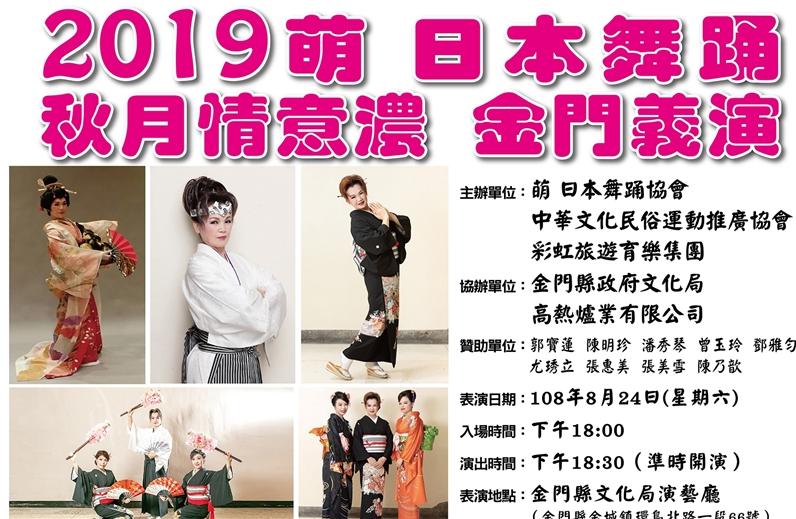 2019萌日本舞踊-秋月情意濃金門義演