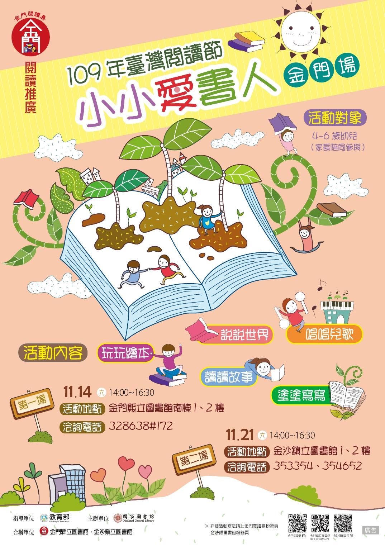 109年臺灣閱讀節「小小愛書人」金門場即將登場
