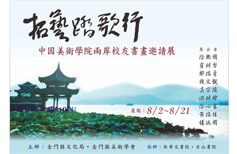 拓藝踏歌行-中國美術學院兩岸校友書畫邀請展