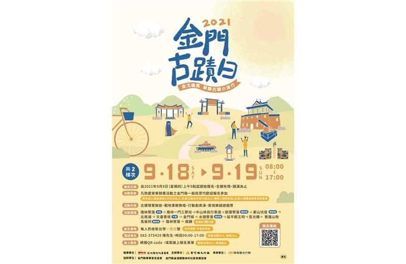 2021金門古蹟日:金戈鐵馬‧單騎古蹟小旅行活動,自9月9日上午9點開始受理報名