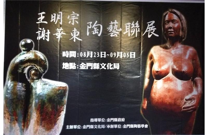 王明宗、謝華東陶藝聯展