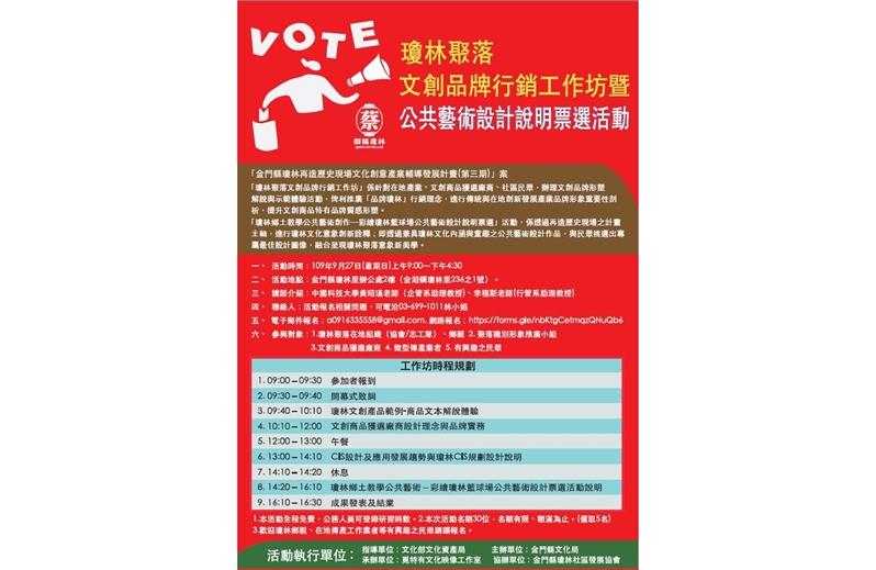 瓊林聚落文創品牌行銷工作坊暨公共藝術設計說明票選活動