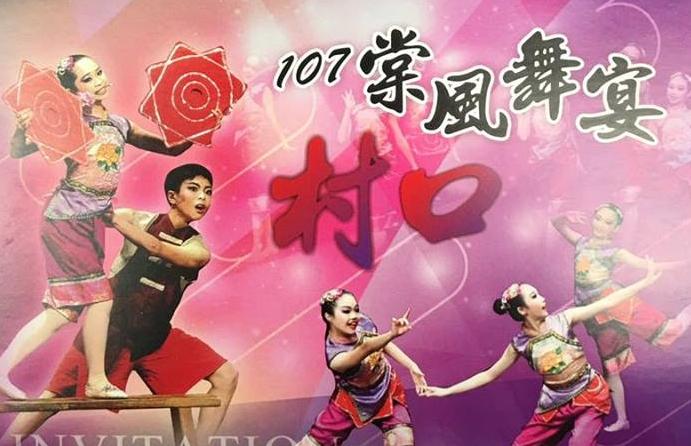 107棠風舞宴
