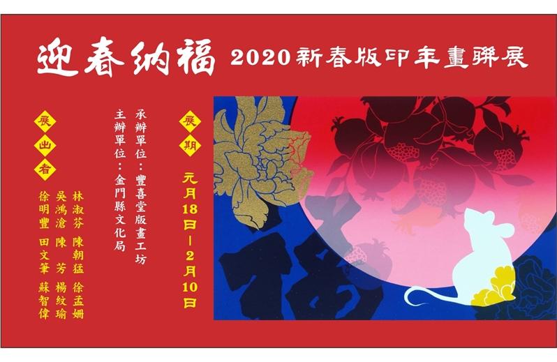 2020「迎春納福」新春版印年畫展