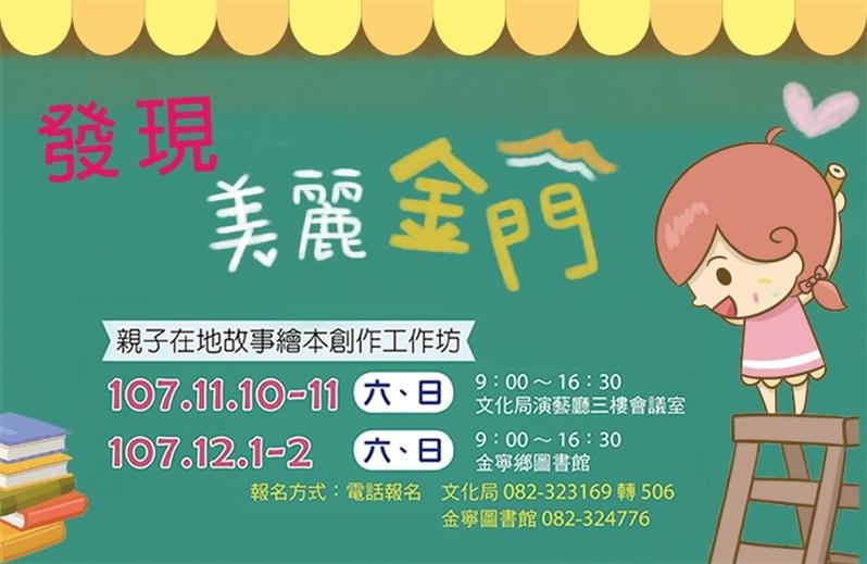 親子在地故事繪本創作工作坊(12月場)