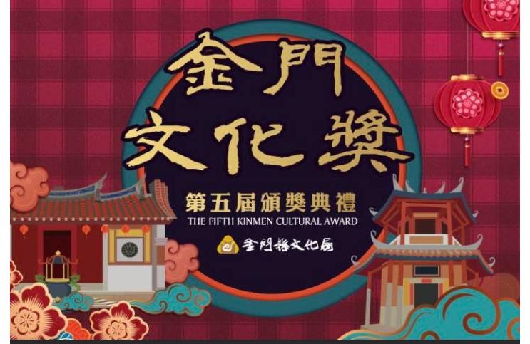 第五屆金門文化獎