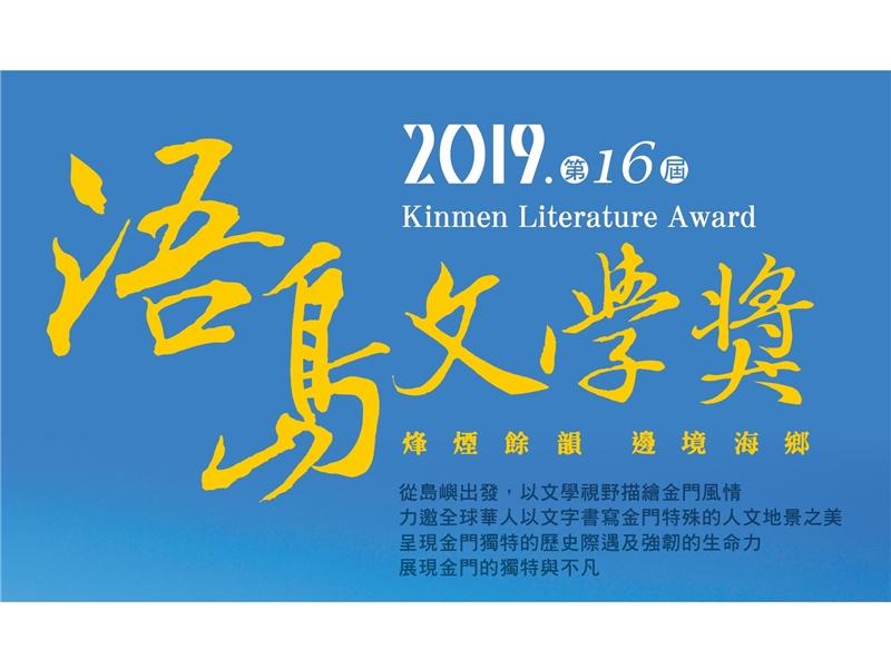 第十六屆浯島文學獎全球徵文9月收件