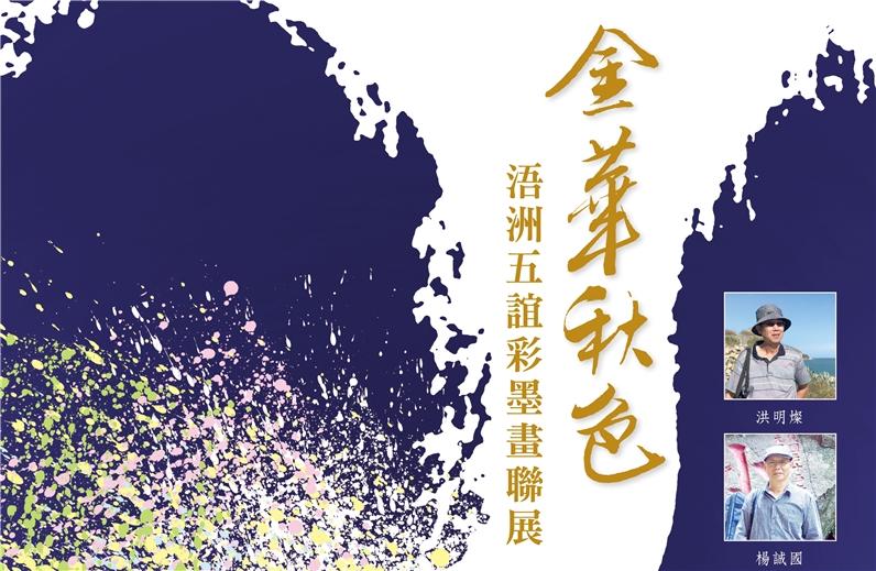 金華秋色-浯洲五誼彩墨畫展