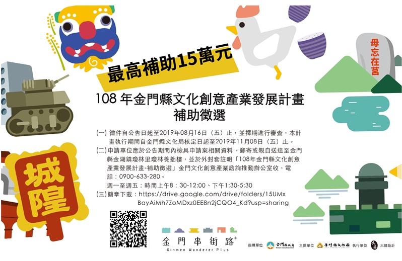 「108年金門縣文化創意產業發展計畫補助徵選」開跑