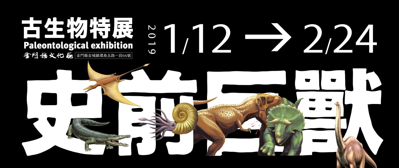 史前巨獸古文物特展