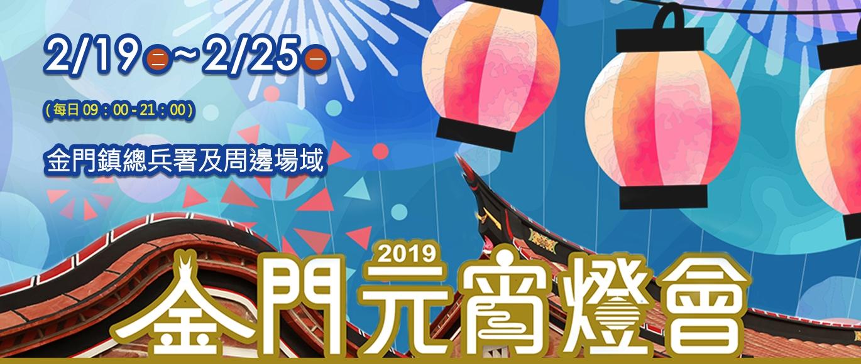 2019金門元宵燈會