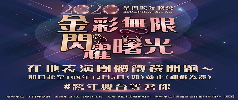 「2020金門跨年晚會」在地表演團隊徵選開跑~