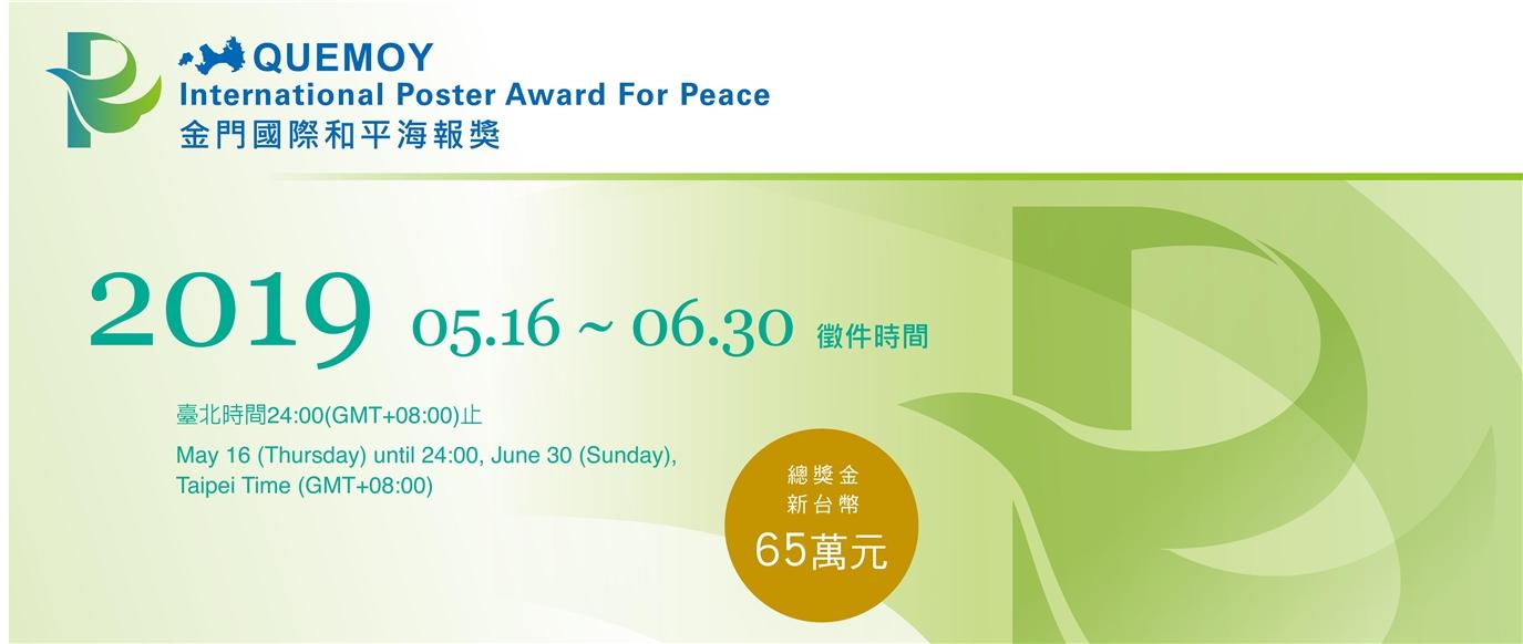 金門國際和平海報獎