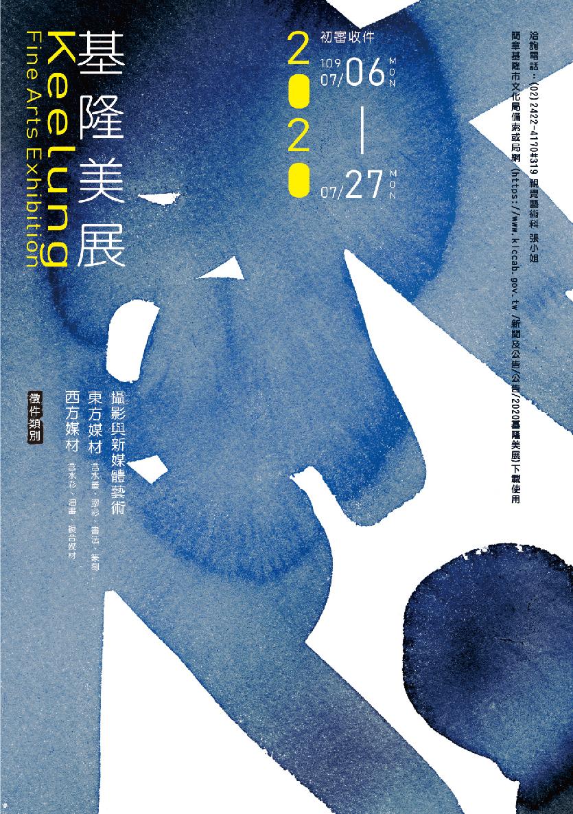 2020基隆美展海報.jpg
