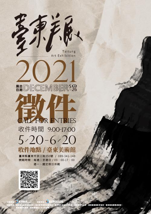 臺東美展2021徵件海報.jpg