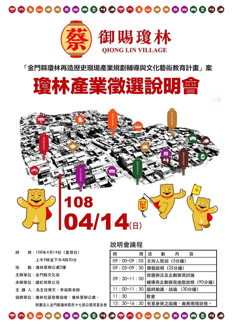 4.14瓊林產業徵選說明會