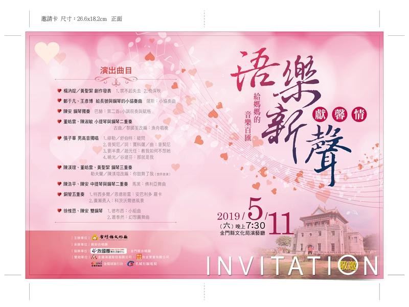 1080417-浯樂新聲獻馨情邀請卡三07-01
