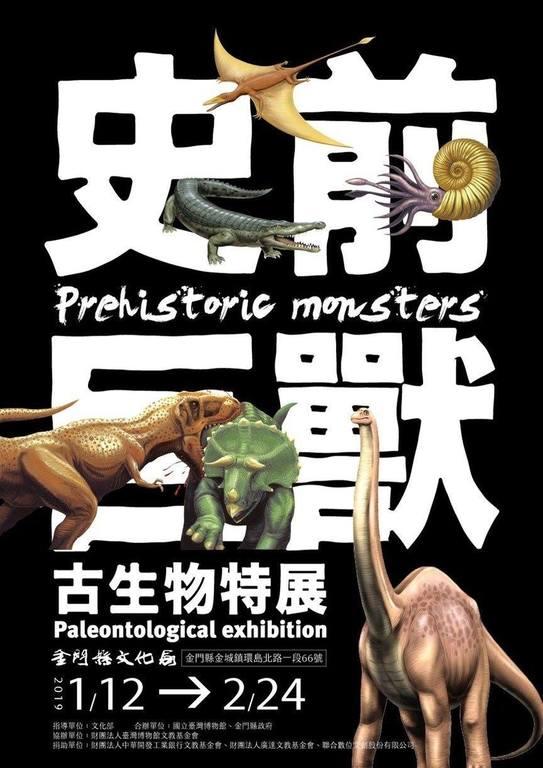 Exhibition of Prehistoric Behemoths Poster