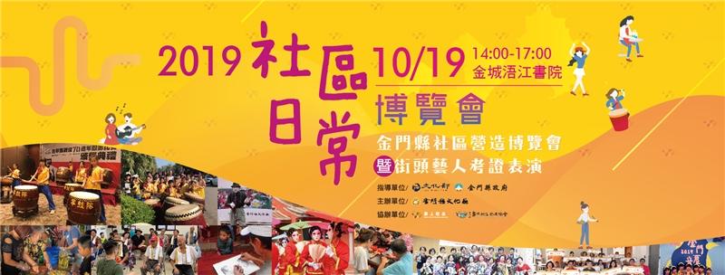 2019金門「社區日常」博覽會暨街頭藝人考證表演(背板)