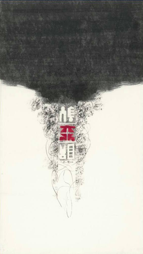 廖修平-水墨紙本