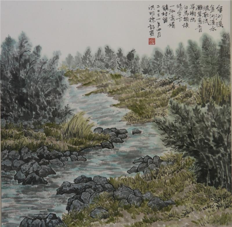 洪明標作品58*58  2021紙本設色 溪水少時,溪石裸露,灘草蔥蘢,夾岸是木麻黃等雜樹林,好一帶綠意盎然的景色