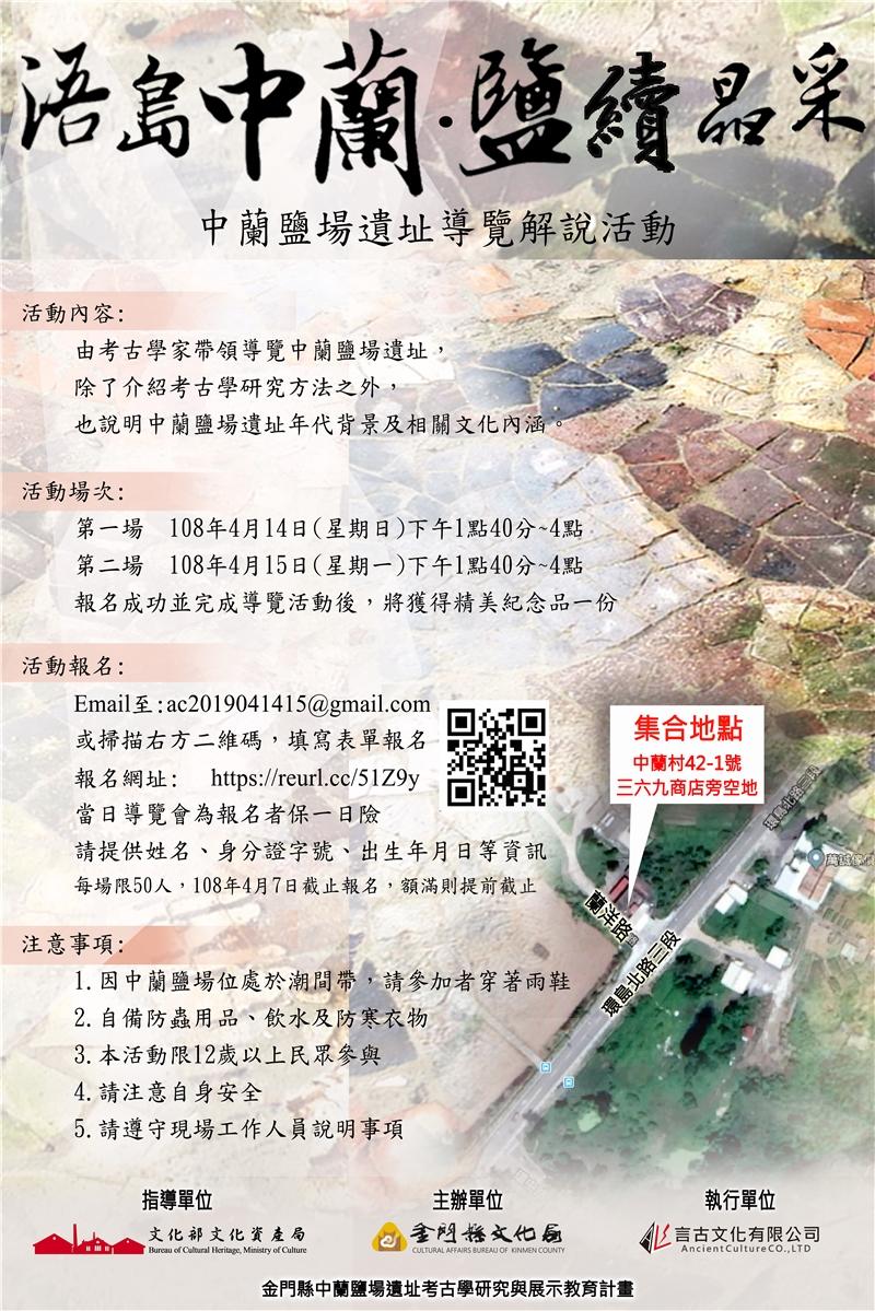 中蘭鹽場導覽海報20190305
