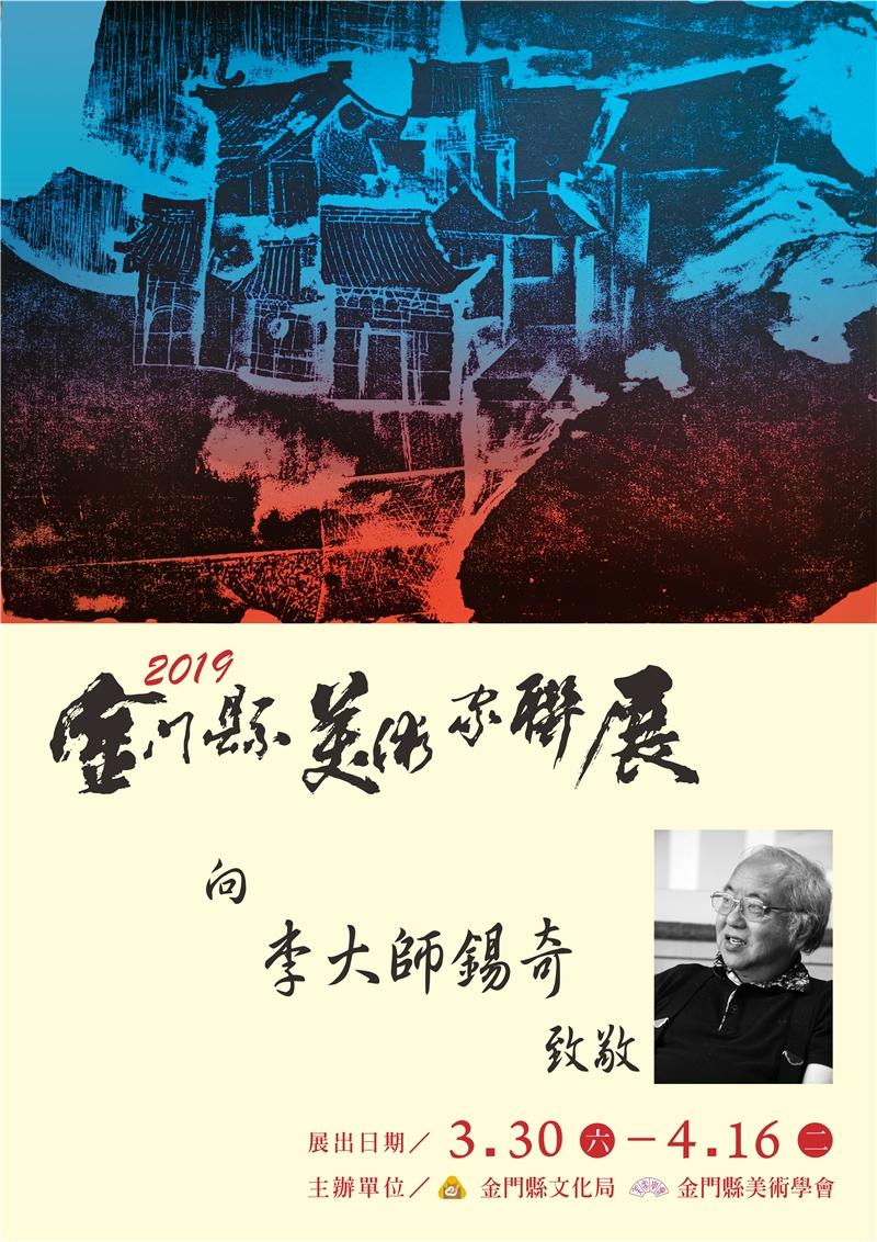 金門美術學會-展覽海報-1080327轉曲