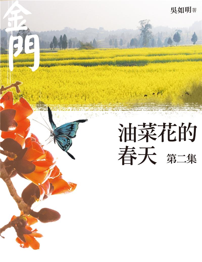 油菜花的春天 第二集