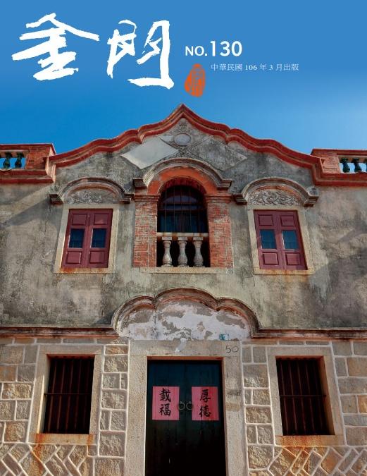 金門季刊130期印刷電子書